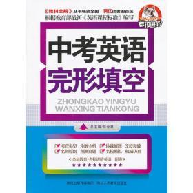 英语全解-中考英语完形填空13