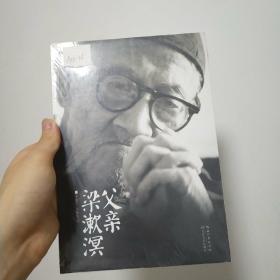 父亲梁漱溟