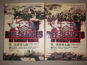 第二次世界大战(1939--1945)大参考(上下)