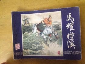 三国演义之十七《马跃檩溪》