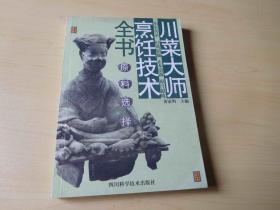 川菜大师烹饪技术全书 原料选择