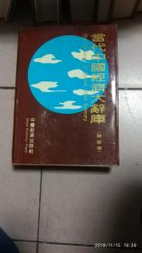 当代中国经济大辞库--财政卷【精装·16开本·1993年一版一印】八06-2