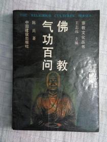 《佛教气功百问》89.6