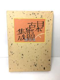 日本古绘图集成 小野忠重编著 岩崎美术社刊 浮世绘中的古地图 一版一印