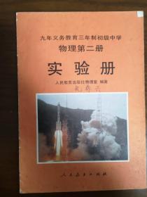 初中物理实验册