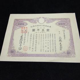 昭和年间东北碳素工业株式会社,(金五千圆)