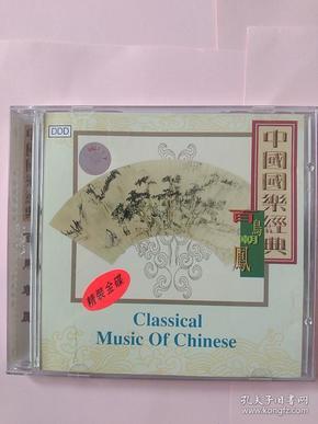 国乐经典 《百鸟朝凤》中胡《阳关三叠》古筝《采莲》等乐曲光碟