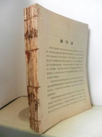 红旗1958年创刊号 1-13期 馆藏合订