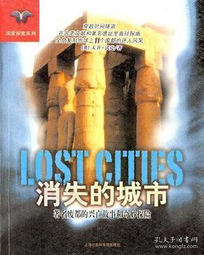 消失的城市:著名废都的兴亡故事和奇妙探险