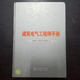 建筑电气工程师手册