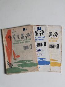 中学生英语(1988年第7,8,9期)