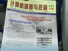 计算机测量与控制   2018-10
