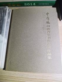 中原风河南省篆书作品展作品集
