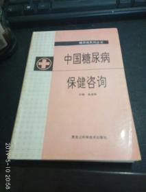 中国糖尿病保健咨询