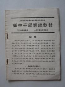 1956年上海市居民基层组织及农业生产合作社卫生干部训练教材(麻疹)