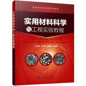 实用材料科学与工程实验教程
