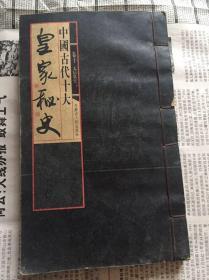 皇家秘史-中国古代十大卷十太后秘史下册-