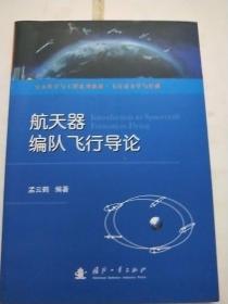 空天科学与工程系列教材·飞行动力学与控制:航天器编队飞行导论