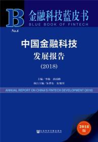 金融科技蓝皮书:中国金融科技发展报告(2018)
