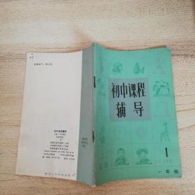 初中课程辅导(初一下学期)1982年第1期