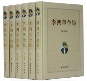 全新正版 李鸿章全集 16开精装6卷 定价1690元 西苑出版社
