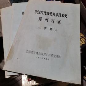 中国古代农业科学技术史  陈列方案   上中下  3册全  南屋E区4层