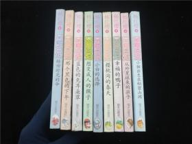 笑猫日记9本