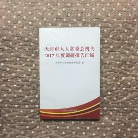 天津市人大常委会机关2017年度调研报告汇编