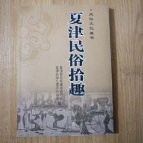 夏津民俗拾趣  2015.8.3