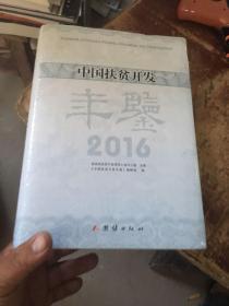 中国扶贫开发年鉴. 2016 没开封
