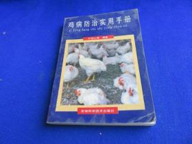 鸡病防治实用手册【针对老场老户 重点介绍20余种危害性大的鸡病的防治的技术】