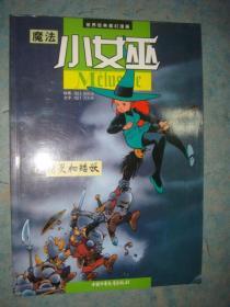 《魔法小女巫》6精灵和矮妖 中国少年儿童出版社 私藏 品佳 书品如图