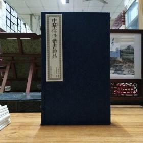 书香传家——中华传世楷书神品