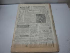 四川日报1987年10月(1日-31日)