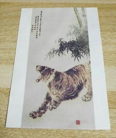 中国人民邮政4分 明信片 虎 货号AA5