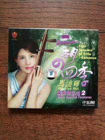 二胡の四季:马晓晖演奏精品选2(CD一张,马晓晖签名)
