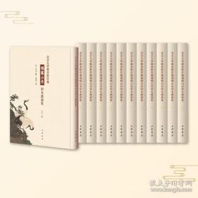 北京大学图书馆珍藏瑞鹤山房抄本戏曲集(16开精装 全12册 原箱装)