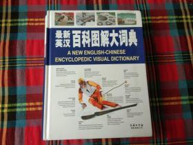 最新英汉百科图解大词典