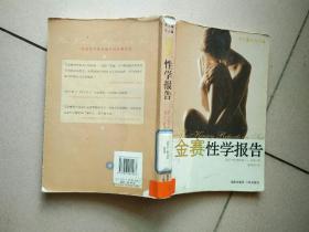 金赛性学报告:男人篇&女人篇.