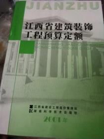 江西省建筑装饰工程预算定额