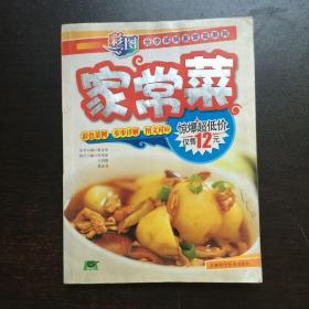 彩图分步详解家常菜系列:家常菜