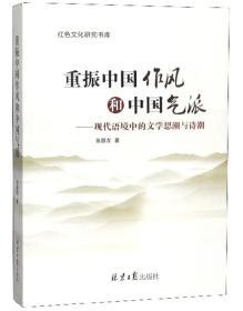 重振中国作风和中国气派