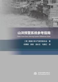 山洪预警系统参考指南