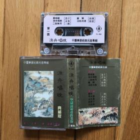 磁带:渔舟晚唱 中国乐器经典名曲