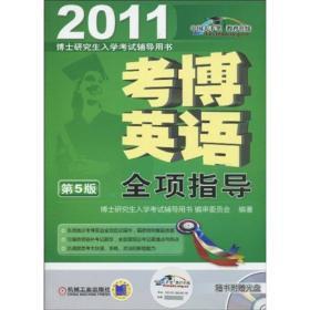 博士研究生入学考试辅导用书:2011考博英语全项指导