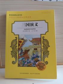 三国演义(中小学生新课标必读经典名著 阅读与写作提高版)
