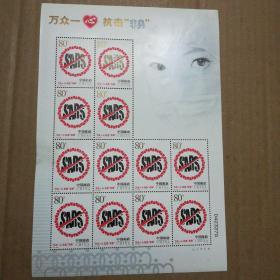 非典邮票: 万众一心  抗击非典(一整张)没有其他东西 (请仔细看图)