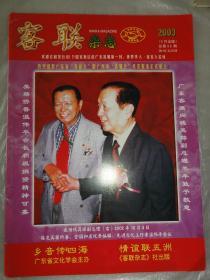 客联杂志(2003年3)