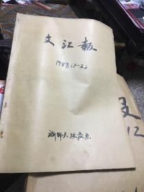 文汇报1988年1月-2月(原版合订)