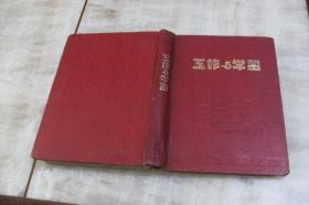 工作与学习  笔记本(未使用过  硬精装32开  1953年印行  有描述有清晰书影供参考)
